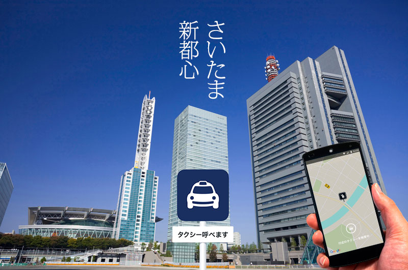 ジャパンタクシー配車アプリ