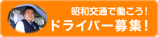 昭和交通で働こう!ドライバー募集!