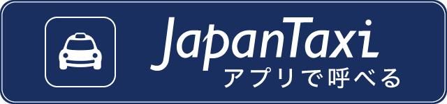 ジャパンタクシーアプリで呼べる