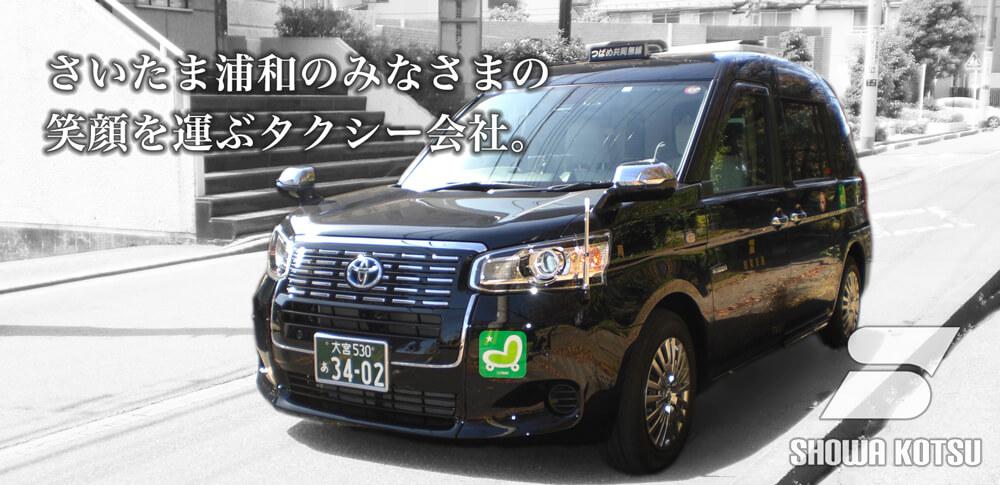 さいたま市浦和地区のタクシー会社・昭和交通