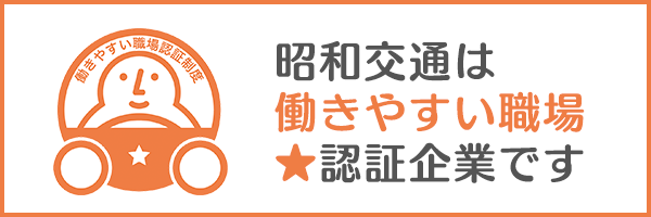昭和交通は働きやすい職場★認証企業です